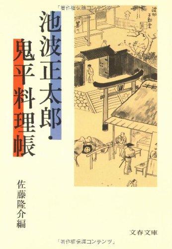池波正太郎・鬼平料理帳 (文春文庫 (142‐34))の詳細を見る
