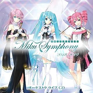 初音ミクシンフォニー~Miku Symphony 2018-2019~ オーケストラ ライブ CD