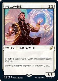 MTG マジック:ザ・ギャザリング ドラニスの判事(レア) イコリア:巨獣の棲処(IKO-011) | 日本語版 クリーチャー 白