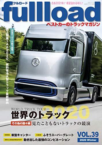 ベストカーのトラックマガジンfullload  VOL.39 (別冊ベストカー)