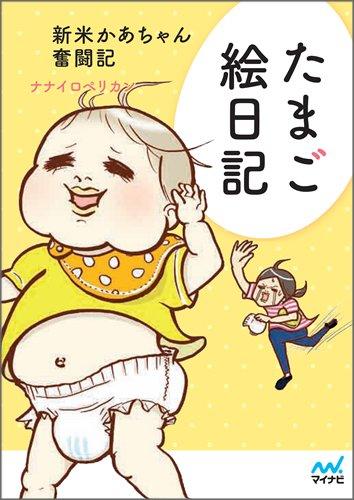 マイナビ『たまご絵日記 ~新米かあちゃん奮闘記~』