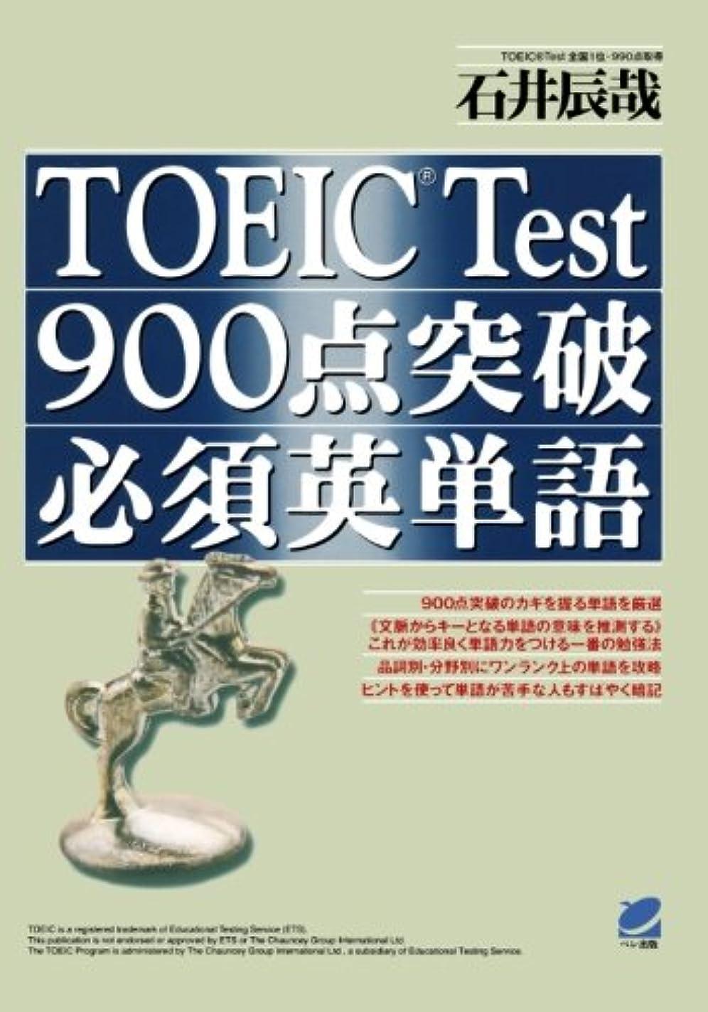 チャンピオン判読できないタバコTOEIC Test 900点突破必須英単語
