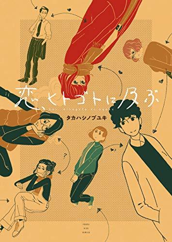 恋、ヒトゴトに及ぶ (ヤングキングコミックス)