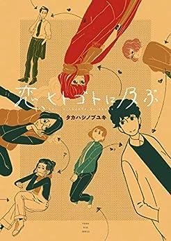 [タカハシノブユキ]の恋、ヒトゴトに及ぶ (ヤングキングコミックス)