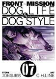 FRONT MISSION DOG LIFE & DOG STYLE(7) (ヤングガンガンコミックス)