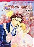 悪魔との結婚 (HQ comics ト 1-9)