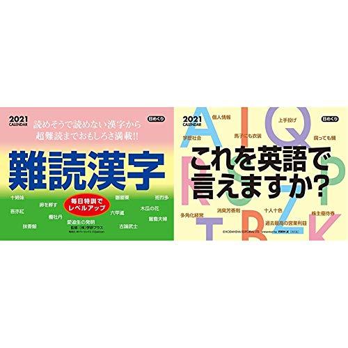 【セット買い】トライエックス 難読漢字 2021年 カレンダー 卓上 CL-613 & これを英語で言えますか? 2021年 カレンダー 卓上 CL-615