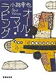 オール・マイ・ラビング 東京バンドワゴン (集英社文庫)