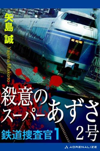 官 鉄道 捜査