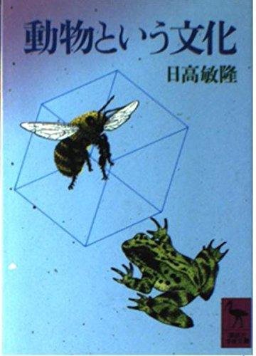 動物という文化 (講談社学術文庫)