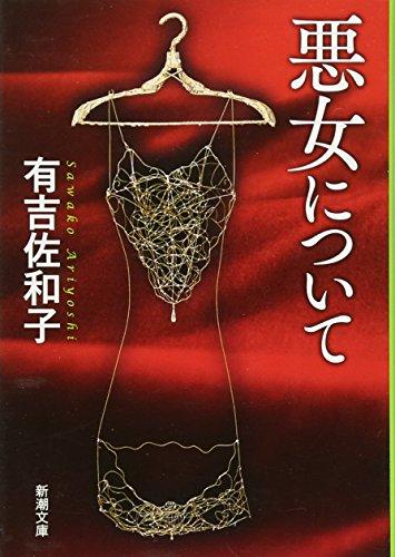 悪女について (新潮文庫)