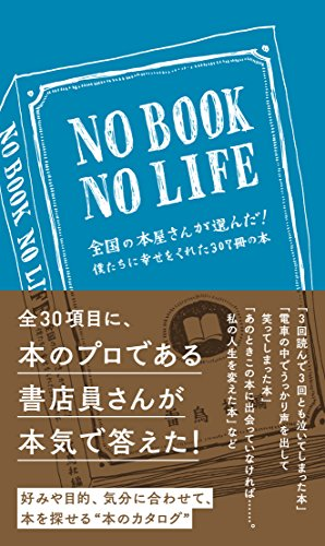 NO BOOK NO LIFE 僕たちに幸せをくれた307冊の本