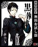 黒執事 9巻【期間限定 無料お試し版】 (デジタル版Gファンタジーコミックス)