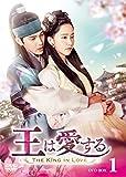 王は愛する DVD-BOX1[DVD]