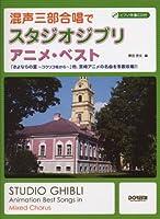 混声三部合唱で スタジオジブリ/アニメ・ベスト (ピアノ伴奏CD付)
