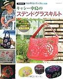 キャシー中島のステンドグラスキルト―はなやかなハワイの花と風景 (レッスンシリーズ)