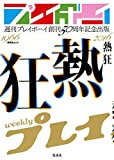 週刊プレイボーイ創刊50周年記念出版「熱狂」 (集英社ムック)