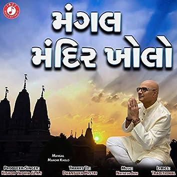 Mangal Mandir Kholo - Single