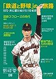 「鉄道と野球」の旅路 1872~共に駆けぬけた150年史(野球雲8号)