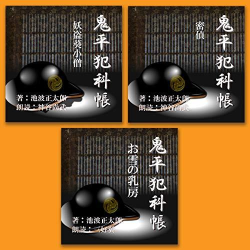 鬼平犯科帳より 3本セット (4)                   著者:                                                                                                                                 池波 正太郎                           再生時間: 4 時間  26 分     レビューはまだありません。     総合評価 0.0