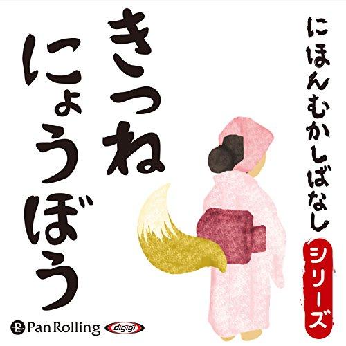 『きつねにょうぼう』のカバーアート