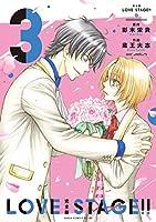 完全版 LOVE STAGE!! コミック 1-2巻セット