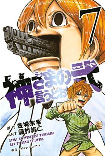 神さまの言うとおり弐(7) (週刊少年マガジンコミックス) - 金城宗幸, 藤村緋二