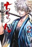 ちるらん新撰組鎮魂歌 2 (ゼノンコミックス)