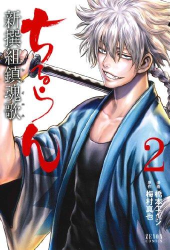 ちるらん新撰組鎮魂歌 2 (ゼノンコミックス)の詳細を見る