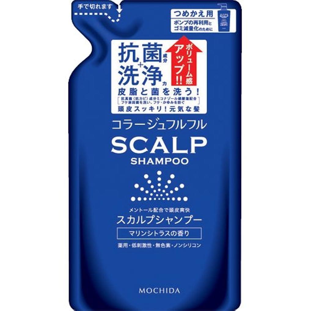 擬人化アシスタントアスリート<お得な2個パック>コラージュフルフル スカルプシャンプー(マリンシトラスの香り) つめかえ用 260mL入り×2個