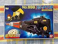 究極 絶版 銀河鉄道999 プラモデル 999号 3両編成精密モデル