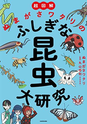 超図解 ぬまがさワタリのふしぎな昆虫大研究