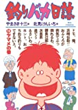 釣りバカ日誌(13) (ビッグコミックス)