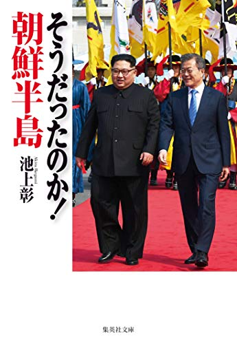 そうだったのか! 朝鮮半島 (集英社文庫)