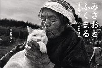 Miyoko Ihara - Misao the Big Mama and Fukumaru the Cat (2013-10-28)