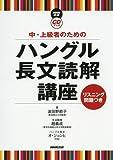 中・上級者のための ハングル長文読解講座 リスニング問題つき (NHK CDブック)