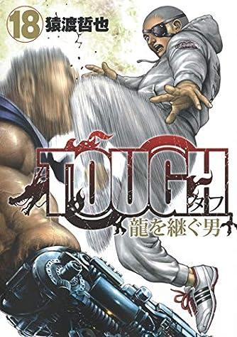 TOUGH 龍を継ぐ男 18 (ヤングジャンプコミックス)