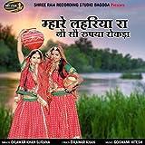 Mahare Lahriya Ra No so Rupiya Rokda