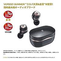 【VGP 2021 SUMMER コスパ大賞】【デュアルBAドライバー搭載】 SOUNDPEATS Sonic Pro ワイヤレスイヤホン aptX Adaptive /AAC コーデック対応 / 15時間連続再生 / ワイヤレス充電 / QCC3040チップセット搭載 / 低遅延 ゲームモード / デュアル・バランスド・アーマチュアドライバー / Bluetooth 5.2 イヤホン / IPX5防水 カナル型 Type-C充電 サウンドピーツ ブルートゥース ヘッドホン 【ブラック】