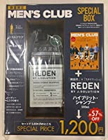 メンズクラブ 2018年9月号 × 「REDEN」ハイブリット・シャンプー 特別セット (MEN'S CLUB)