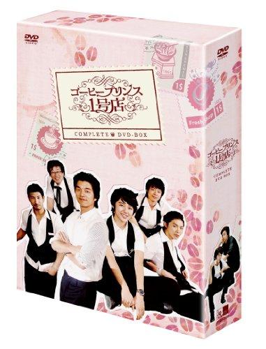 コーヒープリンス1号店 コンプリートDVD-BOX