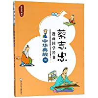 Chinese Literary Quotation (2)/ Tsai Chih Chung's Cartoon of Chinese Classics (Chinese Edition)