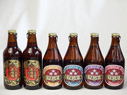 クラフトビールパーティ6本セット名古屋赤味噌ラガー330ml ミツボシヴァイツェン330ml ミツボシウィンナスタイルラガー330ml ミツボシピルス