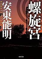 螺旋宮 (徳間文庫)