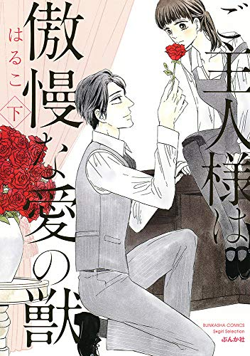 ご主人様は傲慢な愛の獣 (下) (ぶんか社コミックス Sgirl Selection)の詳細を見る