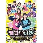 まついがプロデュース Vol.8 [DVD]