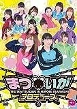 まついがプロデュース Vol.8[DVD]