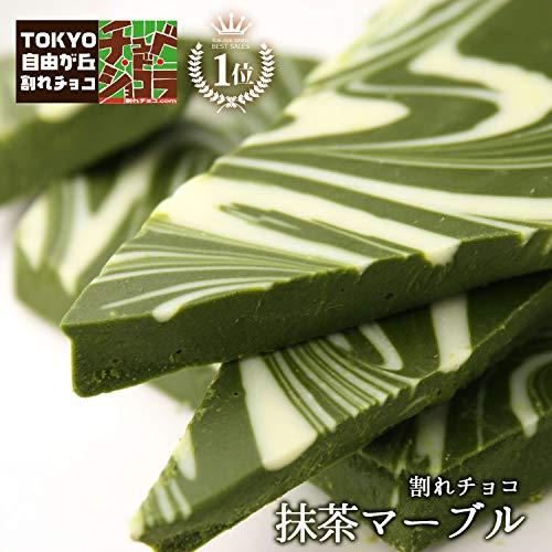 チュベ・ド・ショコラ 割れチョコ抹茶マーブル(500g)