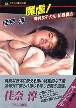 魔虐! 清純女子大生・恥辱責め (フランス書院文庫)