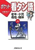 ポケット看タン語 老年・小児・母性・精神編
